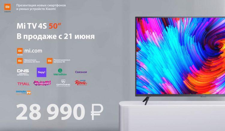 Xiaomi представила в России новые телевизоры Mi TV 4S 50 и Mi TV 4S 65