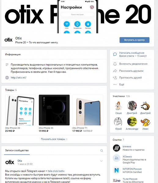 Xiaomi Otix Phone Pro оказался фейком от школьников