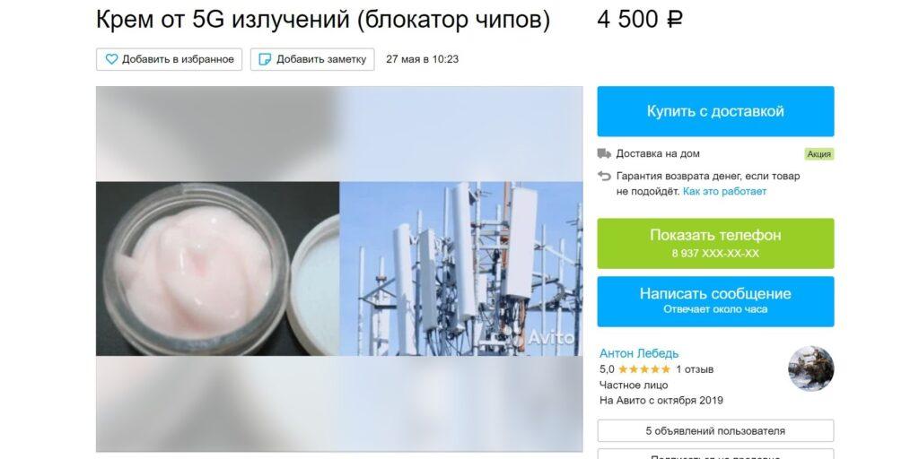 В России начали продавать крем против 5G за 5 тыс. рублей