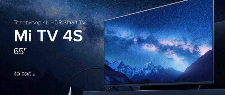 Новые телевизоры Xiaomi 4K HDR Mi TV 4S появились в России