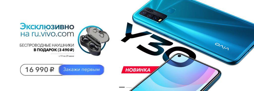 Покупателям смартфона Vivo Y30 в РФ дарят беспроводные наушники