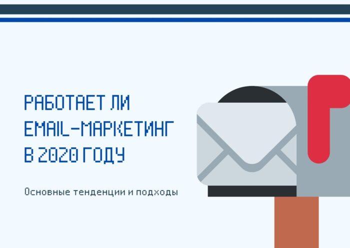 Работает ли email-маркетинг в 2020 году: основные тенденции и подходы
