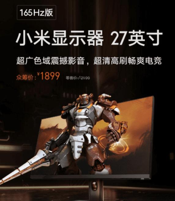 Xiaomi начала прием заказов на 27-дюймовый монитор с частотой 165 Гц