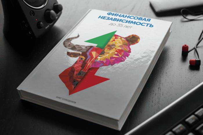 Финансовая независимость до 35 лет от Олега Солодухова