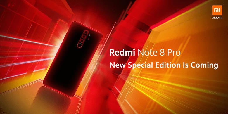 Xiaomi отметит свое 10-летие выпуском спецверсии Redmi Note 8 Pro