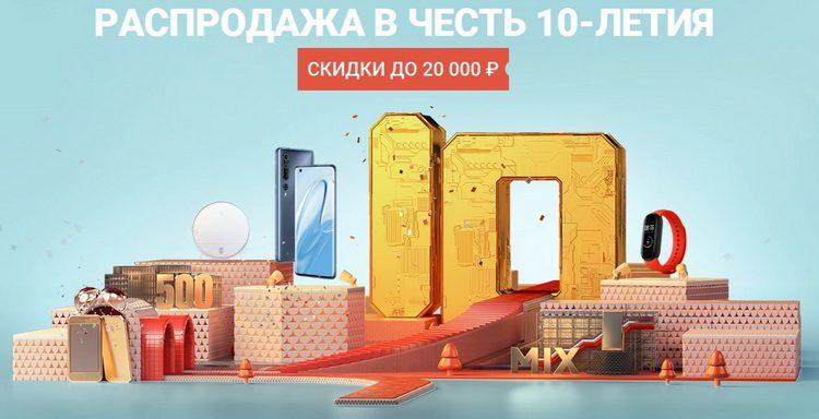 Xiaomi в России в честь 10-летнего юбилея снизит цены