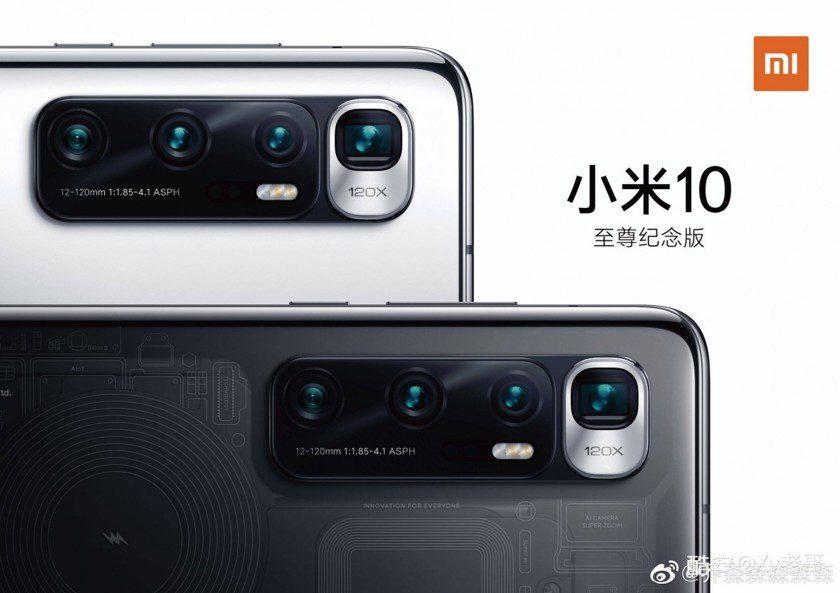 Характеристики и дизайн смартфона Xiaomi Mi 10 Ultra раскрыты до анонса