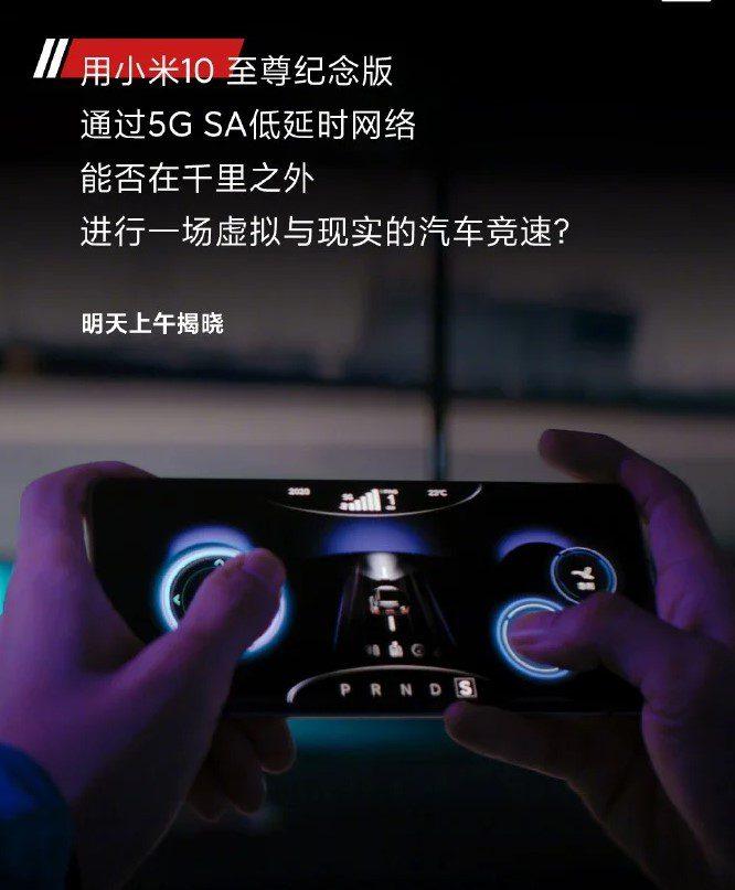 Xiaomi Mi 10 Ultra способен управлять автомобилем удаленно