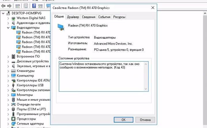 Что делать если код ошибки видеокарты AMD 43