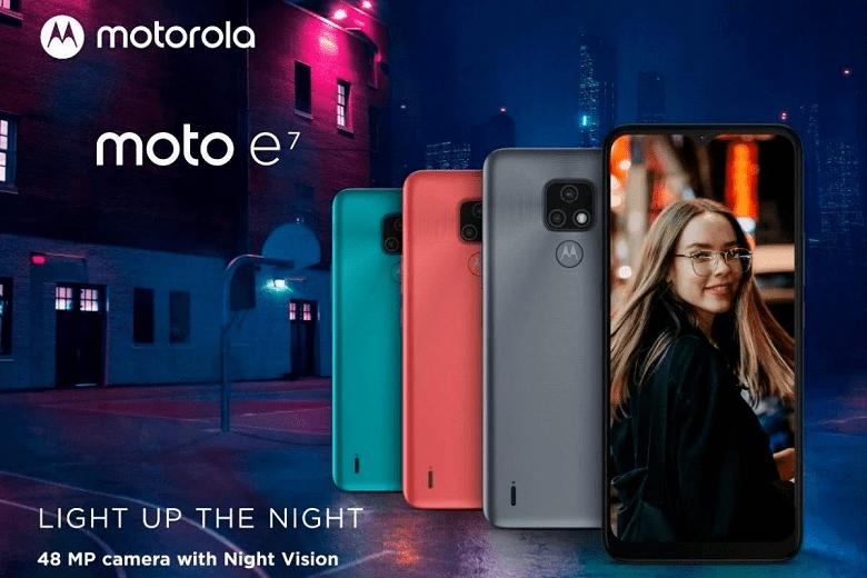 Motorola представила самый доступный из своих моделей смартфон