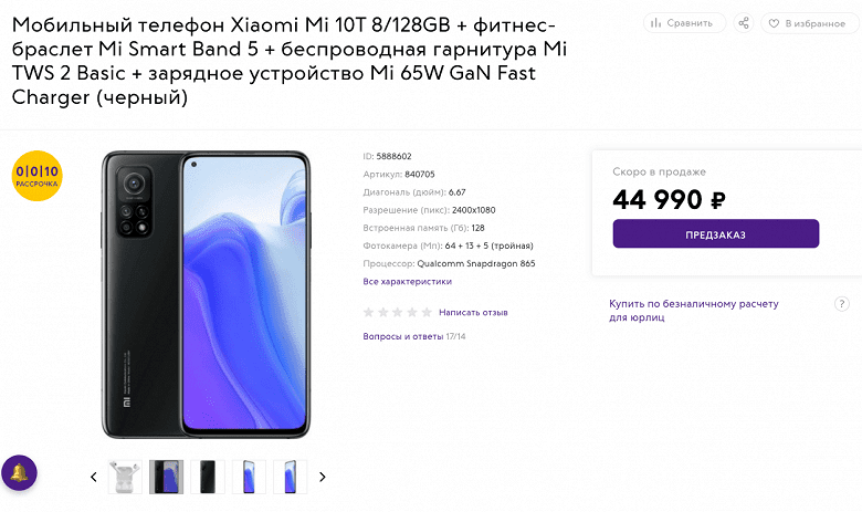 Смартфоны Xiaomi Mi 10T и Xiaomi Mi 10T Pro выходят в России