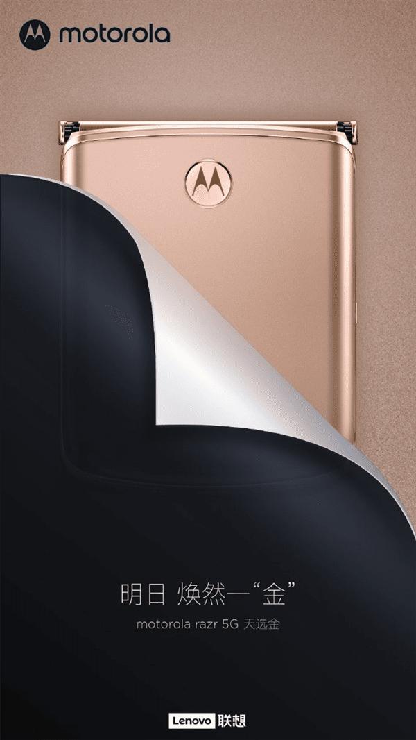 Motorola Razr 5G Gold поступит в продажу завтра в Китае