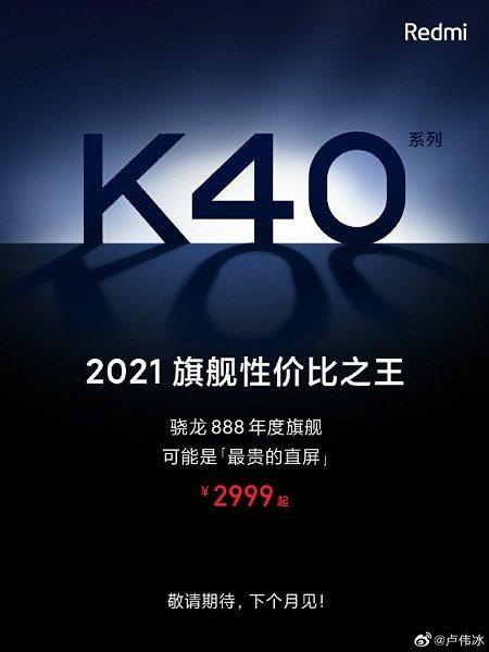 Redmi K40 станет самым дешевым флагманом с самым дорогим экраном