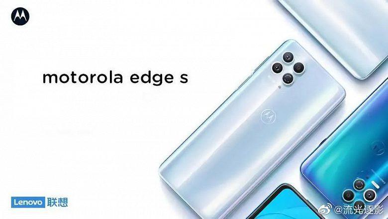 Motorola представила уникальный смартфон Edge S на Snapdragon 870
