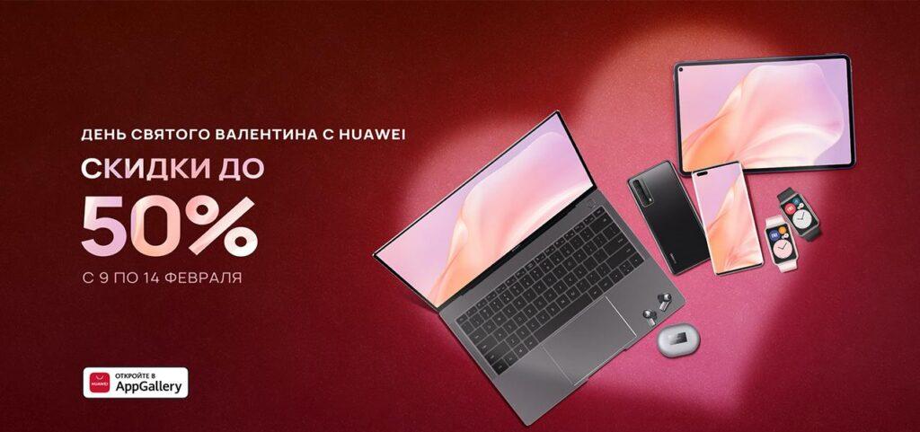 Huawei устроит распродажу со скидками до 50% в честь 14 февраля