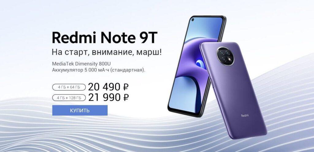 Недорогой смартфон Redmi Note 9T появился в продаже в России