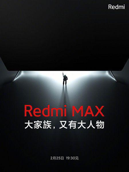 Xiaomi 25 февраля 2021 года представит гигантский смарт-телевизор Redmi TV Max
