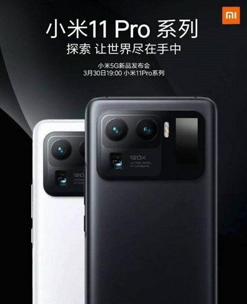 Официальная презентация камерофона Xiaomi Mi 11 Pro состоится 30 марта