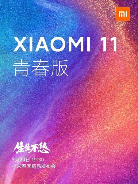 Xiaomi анонсировала презентацию нового самого тонкого и легкого смартфона