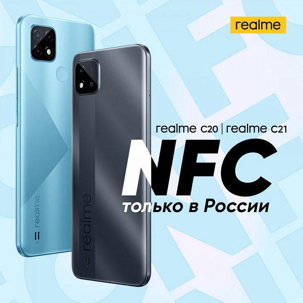 Realme в России представит эксклюзивные смартфоны с модулем NFC