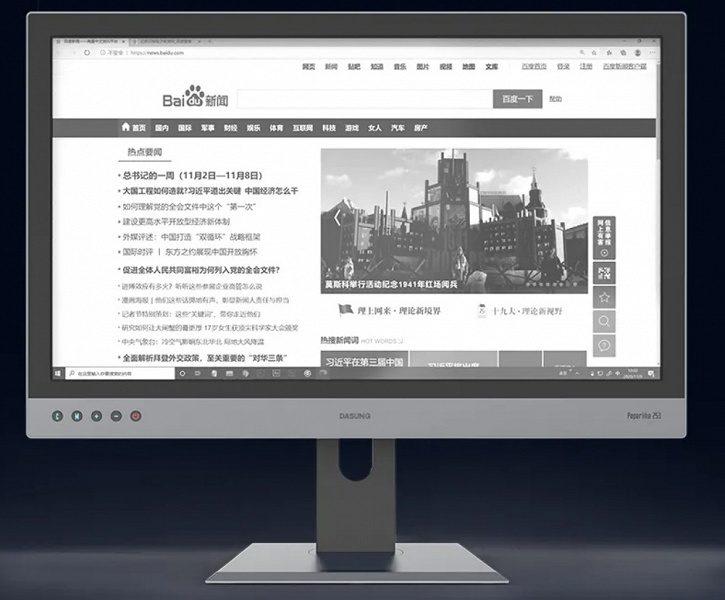В Китае выпустили 25-дюймовый черно-белый монитор за 150 тыс. рублей