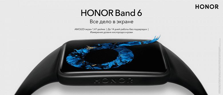 Смарт-браслет Honor Band 6 за 4490 рублей дебютировал в России