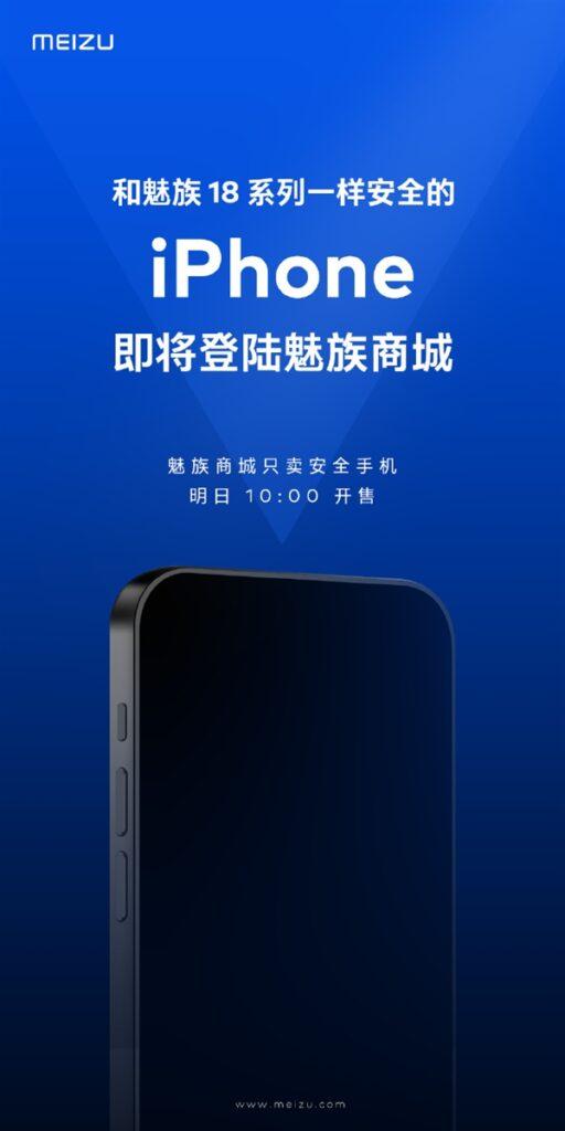 Компания Meizu начала продавать iPhone в своих магазинах