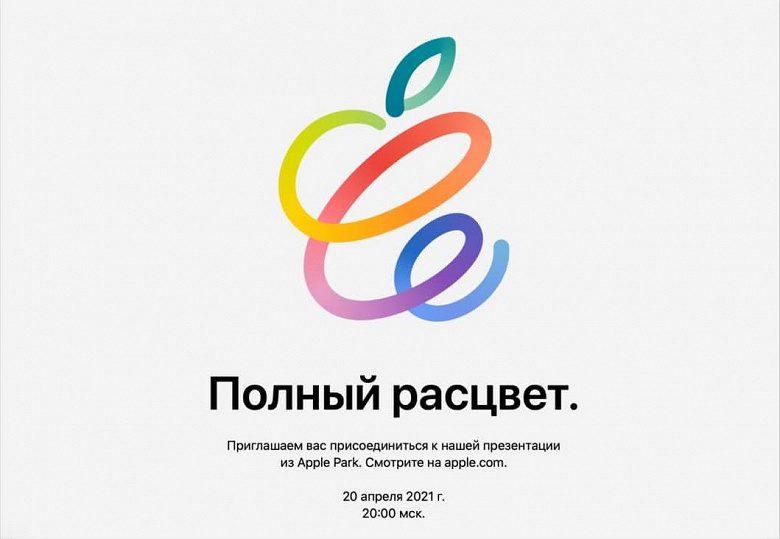 Apple подтвердила, что проведет новую презентацию 20 апреля 2021 года