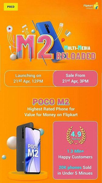 Бренд Poco представил новую версию смартфона Poco M2 Reloaded