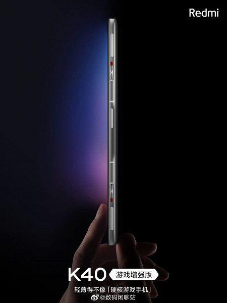 Игровой Redmi K40 будет самым тонким и компактным игровым смартфоном