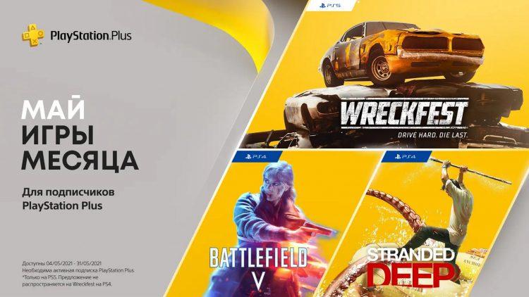 Подписчики PlayStation Plus в мае 2021 года получат Battlefield V, Stranded Deep и Wreckfest