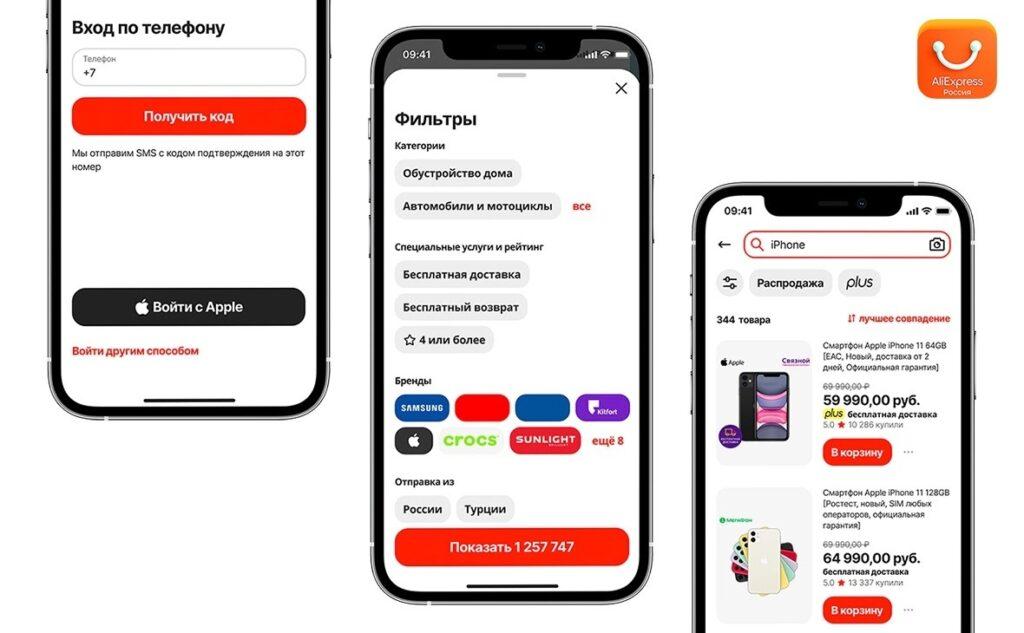 AliExpress запустили отдельное мобильное приложение для пользователей в РФ