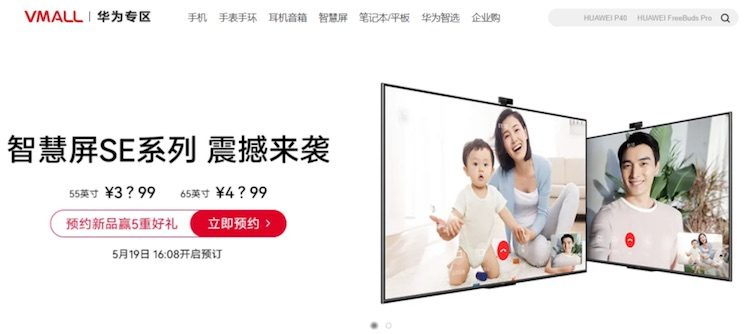 19 мая Huawei анонсирует смарт-телевизор Smart Screen SE со встроенной камерой