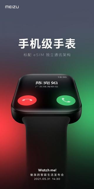 Умные часы Meizu Watch с Snapdragon Wear 4100 будут представлены 31 мая