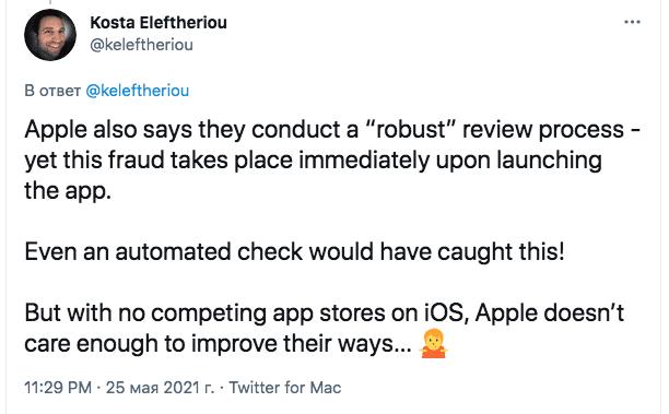 Уязвимость AppStore позволяет приложениям не открываться без 5-звездочного отзыва