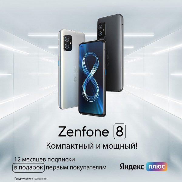 Компания Asus начала продажи в России смартфона Asus Zenfone 8
