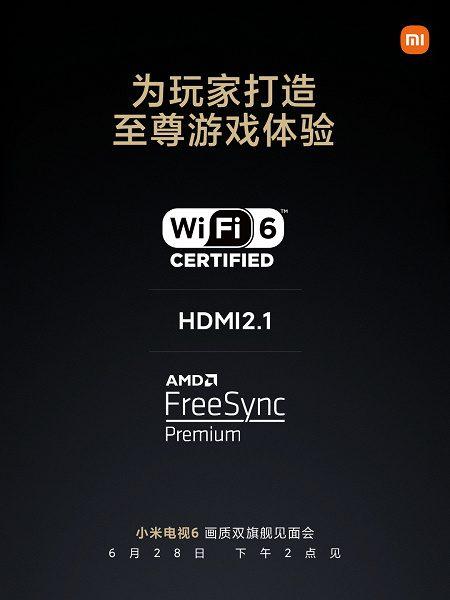 Xiaomi выпустит телевизор Mi TV 6 с 100 Вт звука и выдвижной камерой