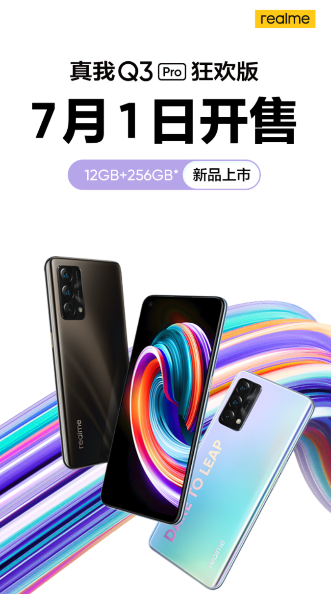Realme Q3 Pro Carnival Edition с 12 ГБ оперативной памяти поступит в продажу завтра