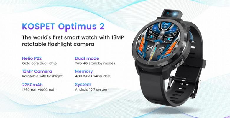 Представлены смарт-часы Kospet Optimus 2 с первой в мире поворотной камерой