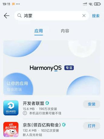 Huawei App Market добавляет зону HarmonyOS, в которой перечислены приложения, совместимые с новой ОС