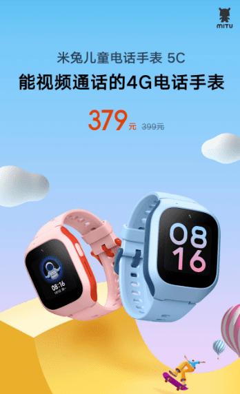 Xiaomi запускает MITU Childrens 4G Phone Watch 5C с поддержкой видеозвонков