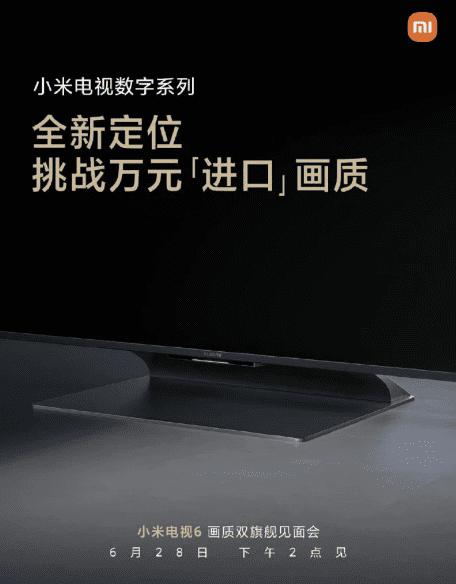 Xiaomi планирует запустить серию Mi TV 6 в Китае 28 июня