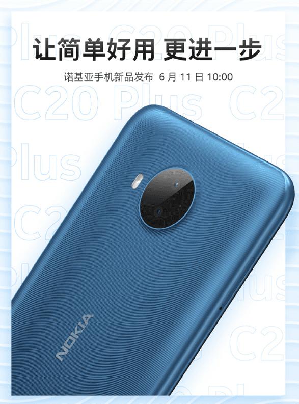 Nokia C20 Plus появится на рынке 11 июня