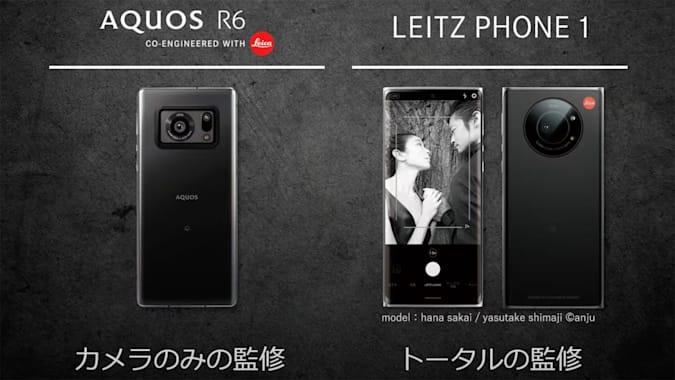 Первым смартфоном Leica стал перелицованный Sharp AQUOS R6