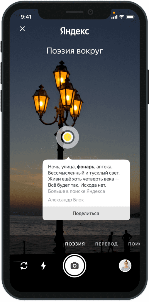 Умная камера Яндекса научилась видеть в каждом предмете поэзию