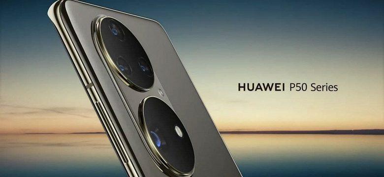 Глава Huawei официально анонсировал флагман Huawei P50 с оптикой Leica