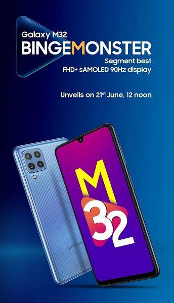 Samsung представит смартфон Galaxy M32 с АКБ на 6000 мАч в Индии 21 июня