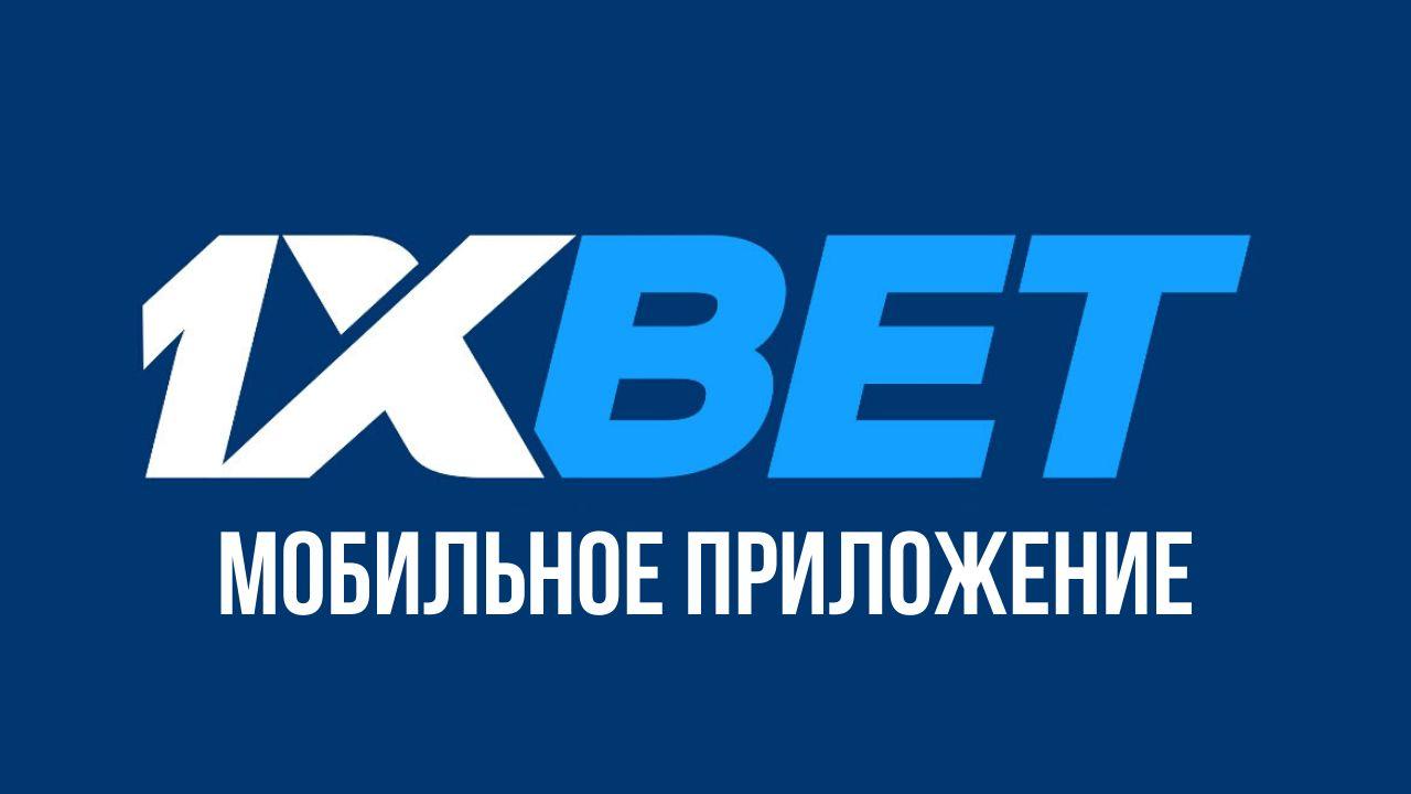 1xBet букмекерская контора в интернете для спортивных ставок