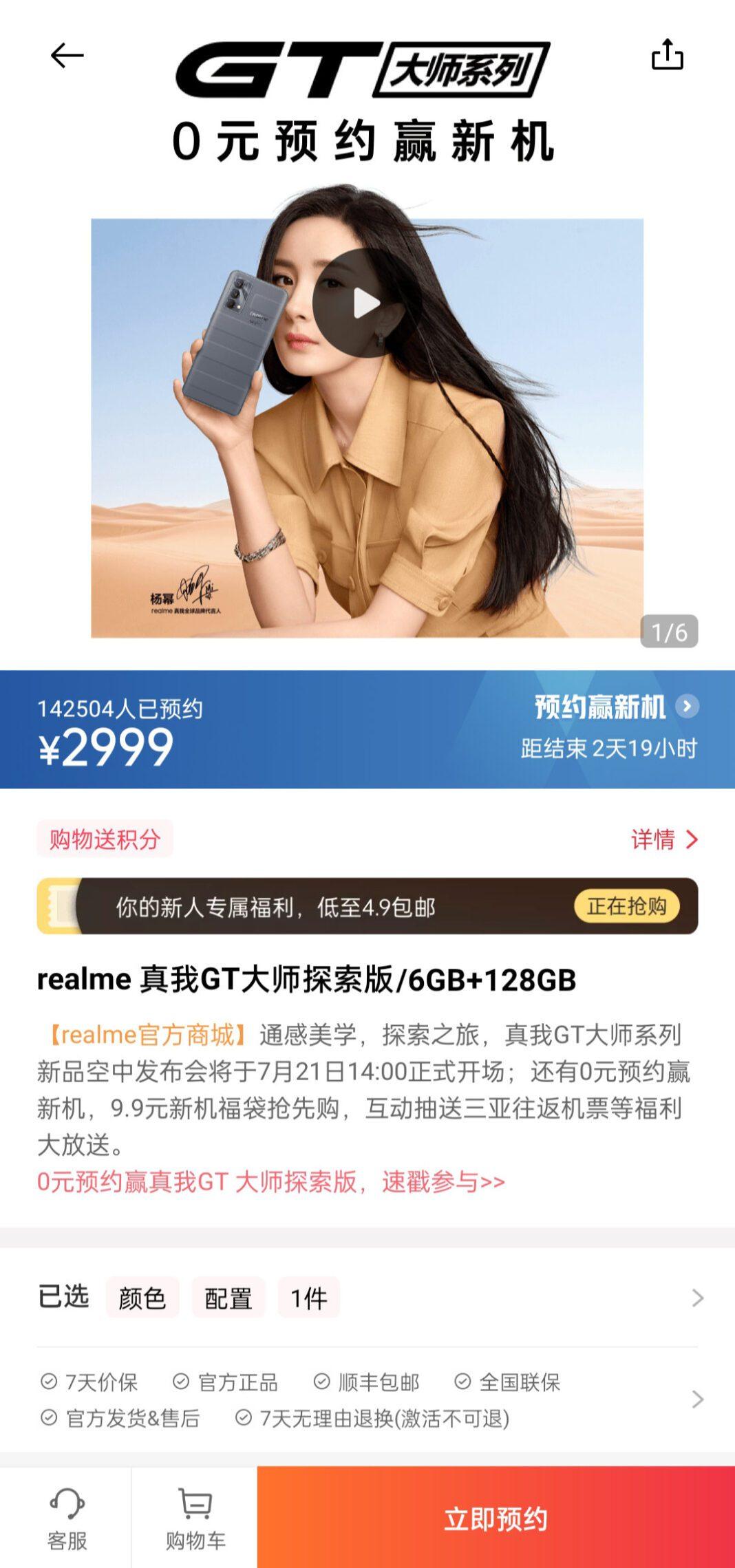 Цены на Realme GT Explorer Master Edition просочились перед запуском