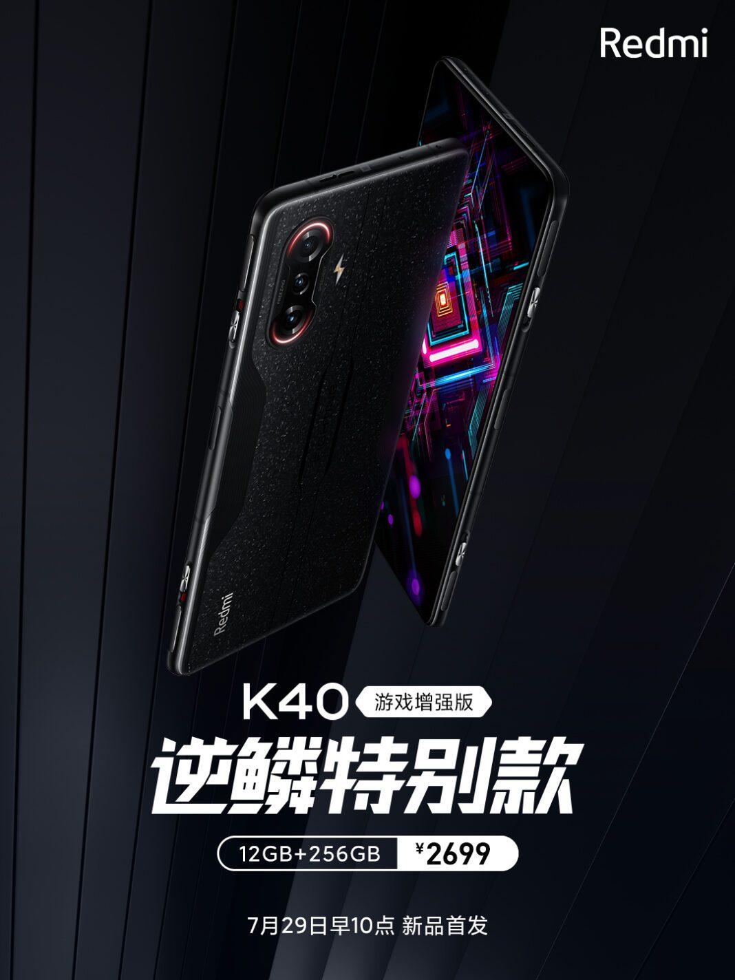 Выпущен вариант цвета Inverse Scale для Redmi K40 Gaming Edition